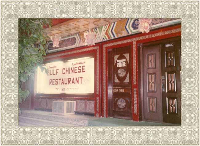 Gulf Chinese Restaurant in Rahima